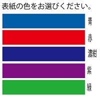 hyoushiiro
