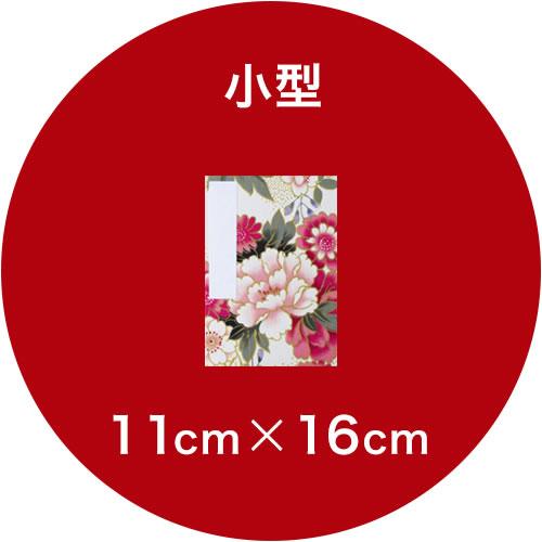 御朱印帳 小型(11cm×16cm)