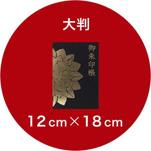 御朱印帳 大判(12cm×18cm)