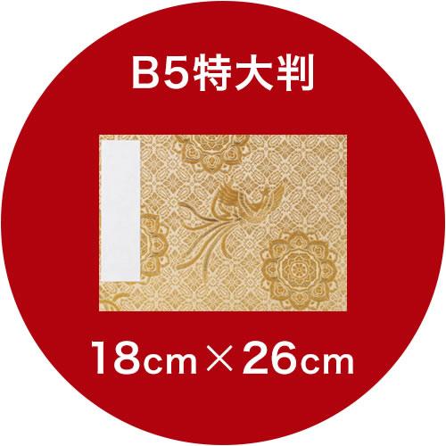 御朱印帳 B5特大判(18cm×26cm)