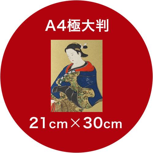 御朱印帳 A4極大判(21cm×30cm)