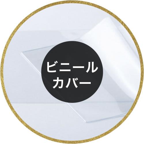御朱印帳専用のビニールカバー