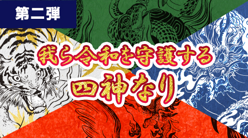【御朱印帳】四神 2nd Edition The 令和/蛇腹式大判