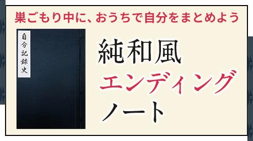純和風エンディングノート