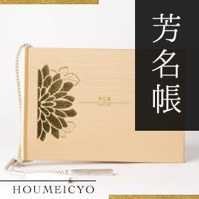 結婚式のマストアイテム「芳名帳」