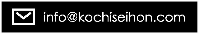 info@kochiseihon.com