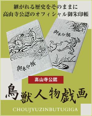 高山寺公認のオフィシャル御朱印帳『鳥獣人物戯画』