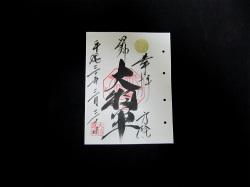 【霊獣割拠】100P着脱式御朱印帳/四神(青龍、朱雀、玄武、白虎)