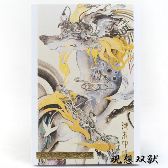 【御朱印帳】西垣至剛画伯/4種類新作(大判/蛇腹式)