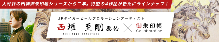 JPタイガービールプロモーションartist 西垣至剛 画伯×御朱印帳